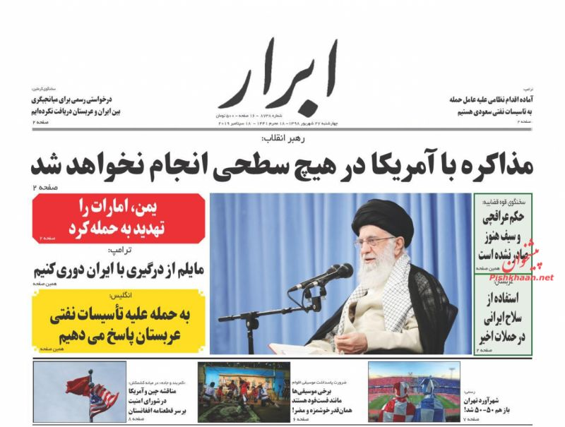 عناوین اخبار روزنامه ابرار در روز چهارشنبه ۲۷ شهريور :