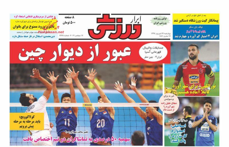 عناوین اخبار روزنامه ابرار ورزشى در روز چهارشنبه ۲۷ شهريور