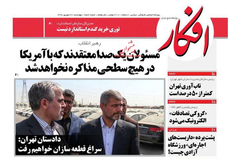 عناوین اخبار روزنامه افکار در روز چهارشنبه ۲۷ شهريور :