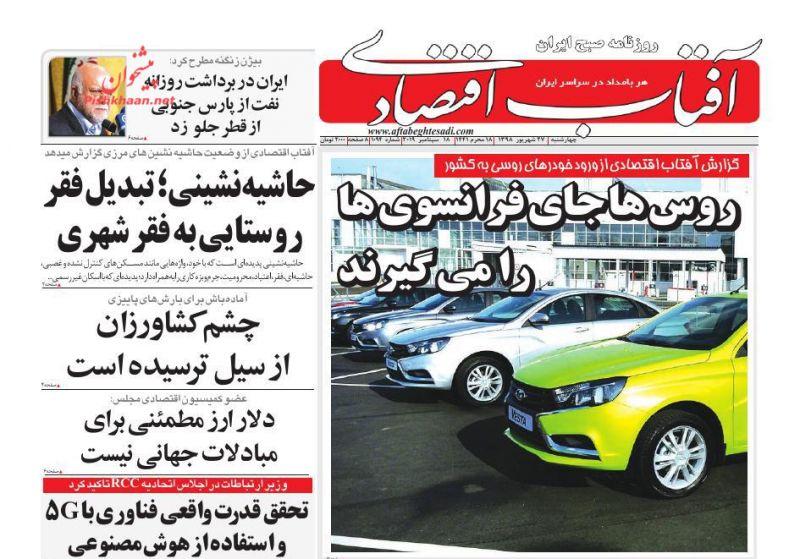 عناوین اخبار روزنامه آفتاب اقتصادی در روز چهارشنبه ۲۷ شهريور :