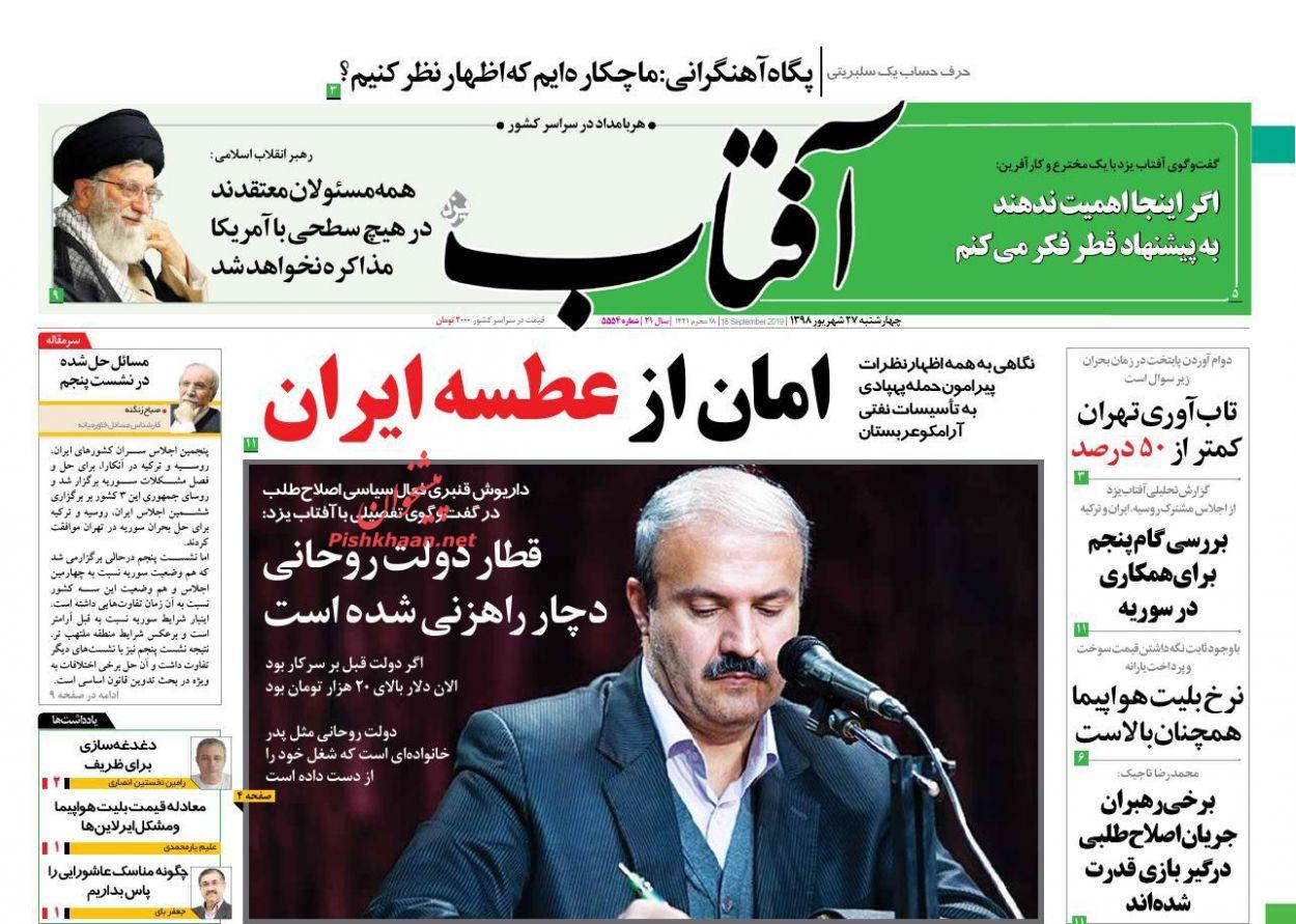 عناوین اخبار روزنامه آفتاب یزد در روز چهارشنبه ۲۷ شهريور :