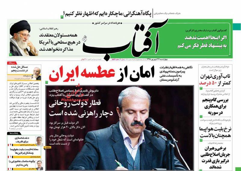 عناوین اخبار روزنامه آفتاب یزد در روز چهارشنبه ۲۷ شهريور
