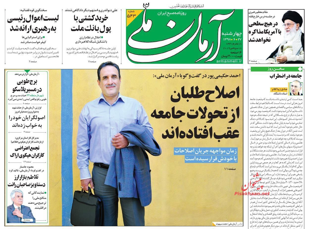 عناوین اخبار روزنامه آرمان ملی در روز چهارشنبه ۲۷ شهريور :