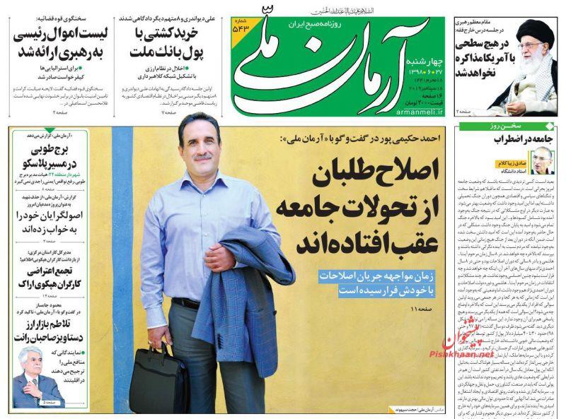 عناوین اخبار روزنامه آرمان ملی در روز چهارشنبه ۲۷ شهريور