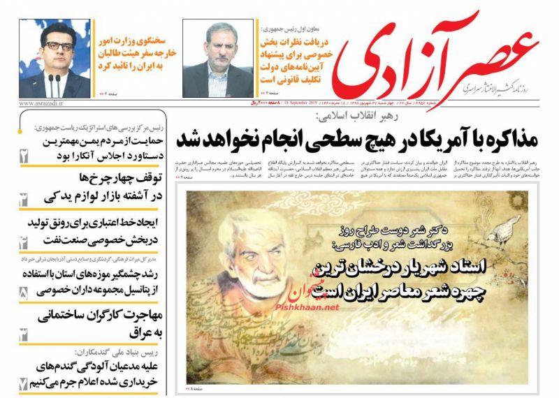 عناوین اخبار روزنامه عصرآزادی در روز چهارشنبه ۲۷ شهريور :