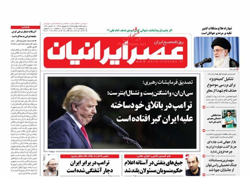 عناوین اخبار روزنامه عصر ایرانیان در روز چهارشنبه ۲۷ شهريور :