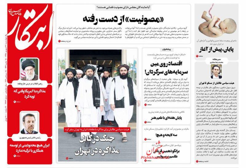 عناوین اخبار روزنامه ابتکار در روز چهارشنبه ۲۷ شهريور