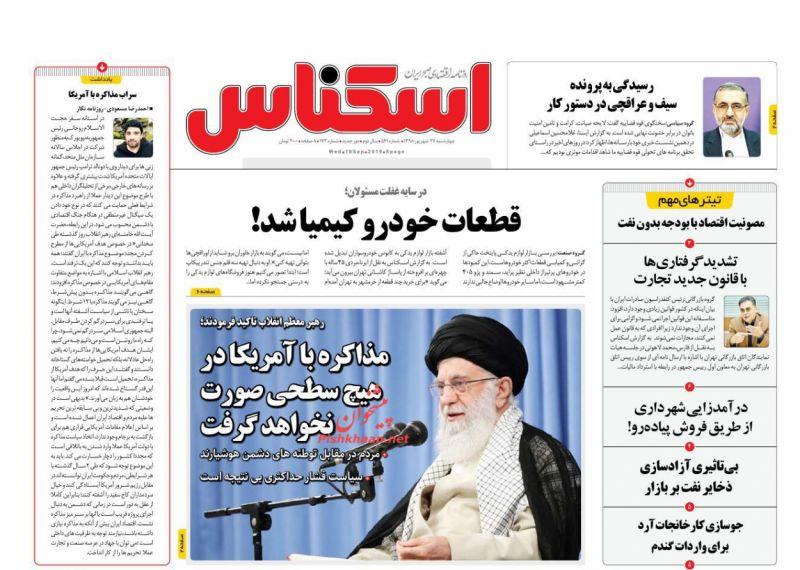 عناوین اخبار روزنامه اسکناس در روز چهارشنبه ۲۷ شهريور :