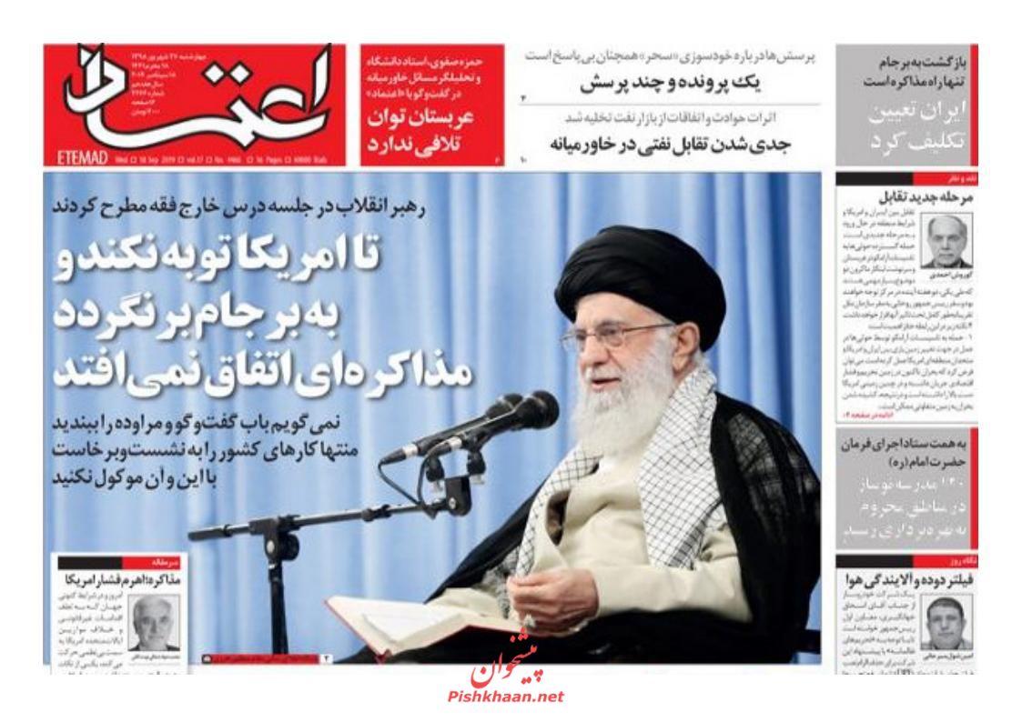 عناوین اخبار روزنامه اعتماد در روز چهارشنبه ۲۷ شهريور :
