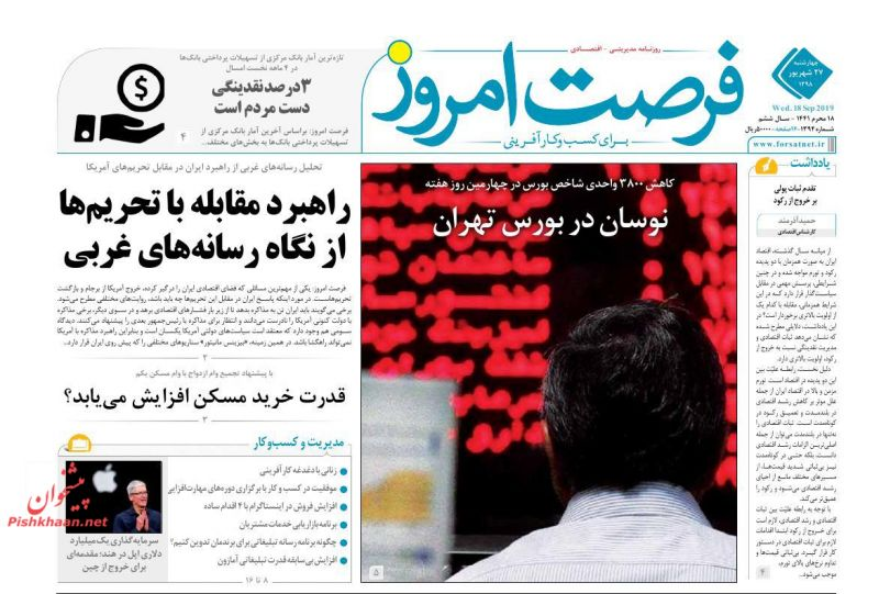 عناوین اخبار روزنامه فرصت امروز در روز چهارشنبه ۲۷ شهريور :