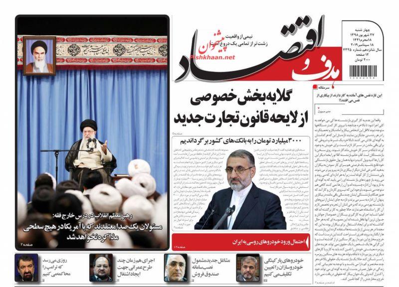 عناوین اخبار روزنامه هدف و اقتصاد در روز چهارشنبه ۲۷ شهريور :