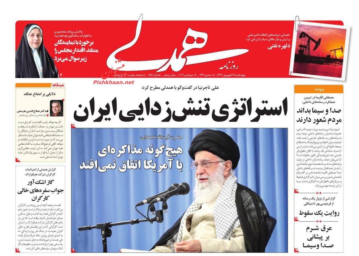 عناوین اخبار روزنامه همدلی در روز چهارشنبه ۲۷ شهريور :