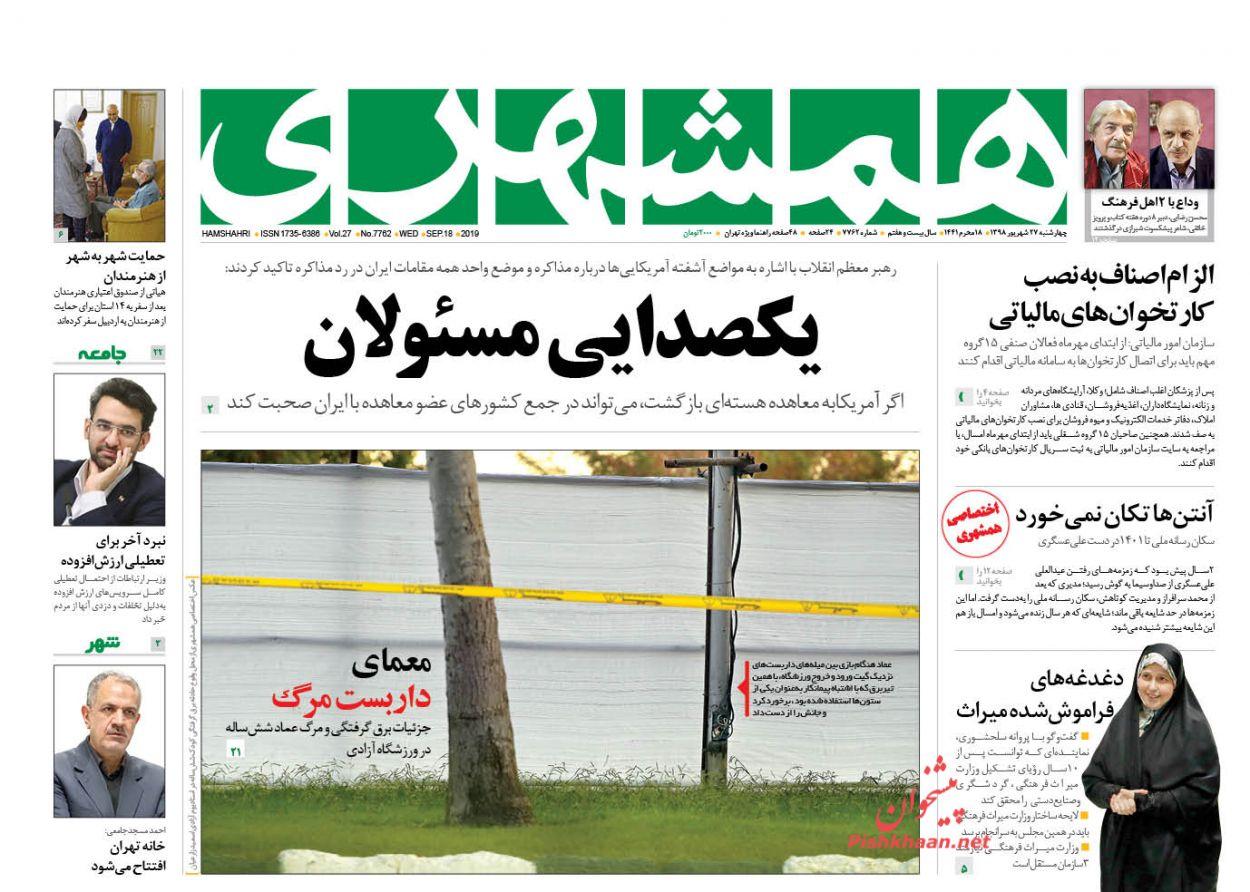 عناوین اخبار روزنامه همشهری در روز چهارشنبه ۲۷ شهريور :