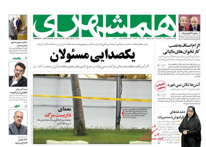 عناوین اخبار روزنامه همشهری در روز چهارشنبه ۲۷ شهريور