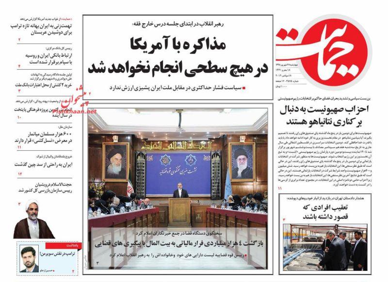 عناوین اخبار روزنامه حمایت در روز چهارشنبه ۲۷ شهريور :