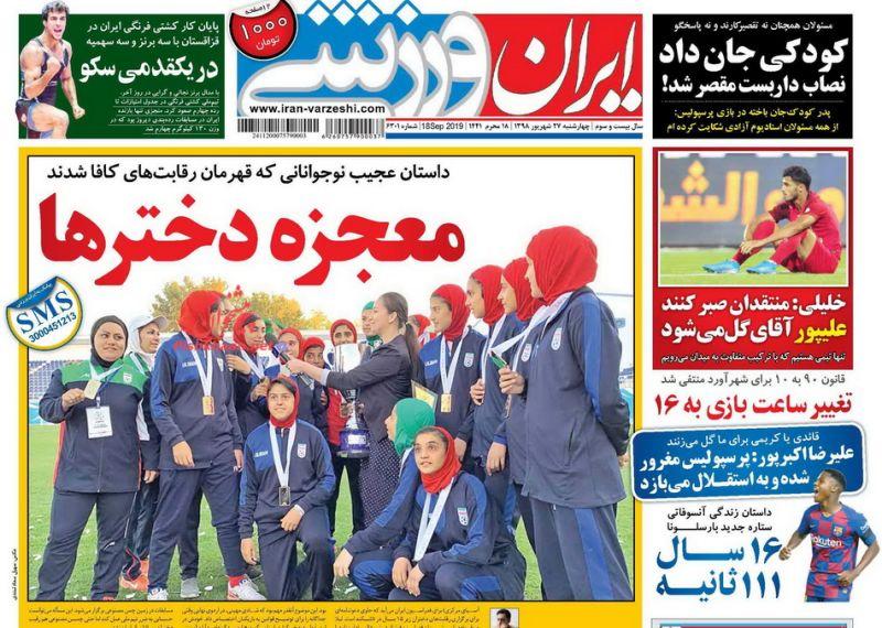 عناوین اخبار روزنامه ایران ورزشی در روز چهارشنبه ۲۷ شهريور : معجزه دخترها ؛تکثیـــــر رنـــــج ؛ خانه پدری ام را میفروشم تا خرج شکایت کنم ؛ همه ناآماده برای شهرآورد ؛
