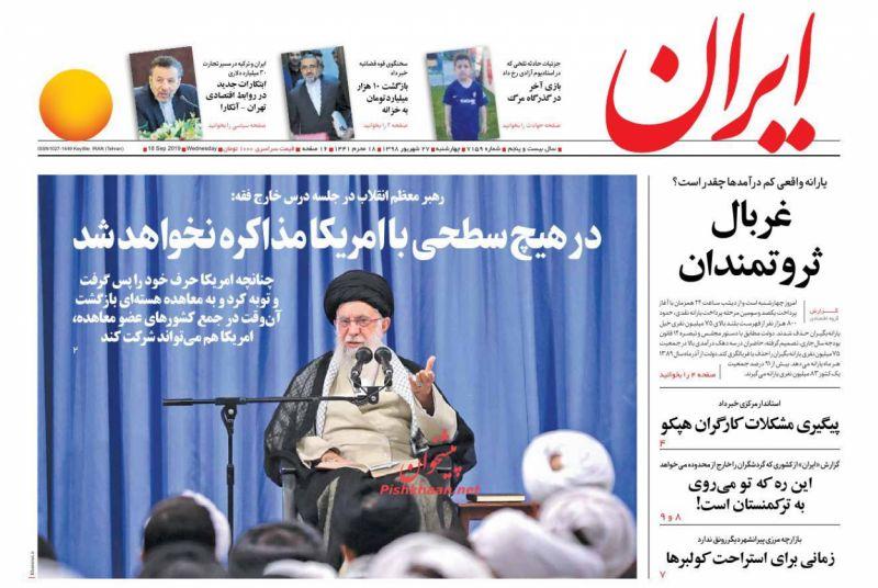 عناوین اخبار روزنامه ایران در روز چهارشنبه ۲۷ شهريور :
