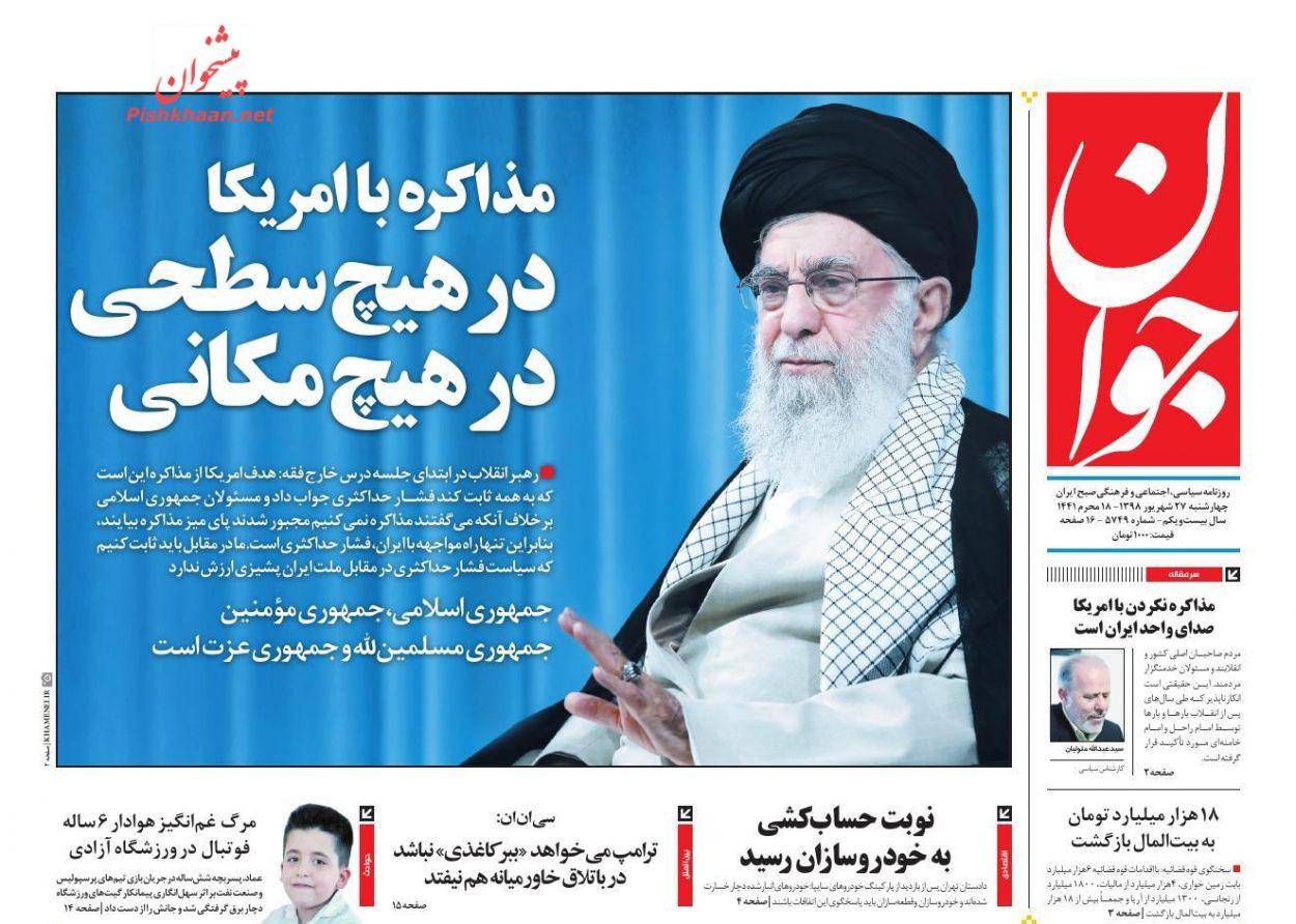 عناوین اخبار روزنامه جوان در روز چهارشنبه ۲۷ شهريور :