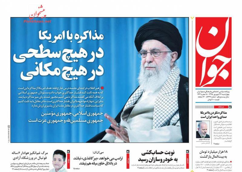عناوین اخبار روزنامه جوان در روز چهارشنبه ۲۷ شهريور