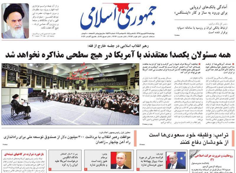 عناوین اخبار روزنامه جمهوری اسلامی در روز چهارشنبه ۲۷ شهريور