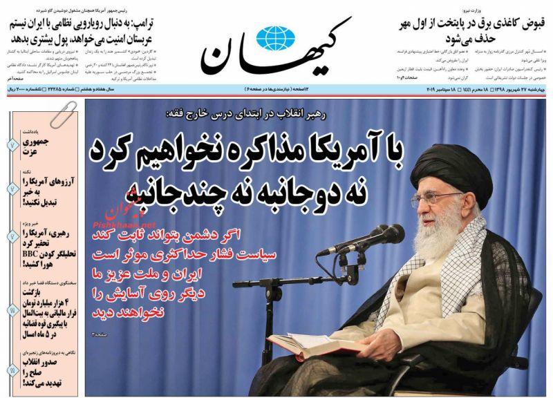 عناوین اخبار روزنامه کيهان در روز چهارشنبه ۲۷ شهريور