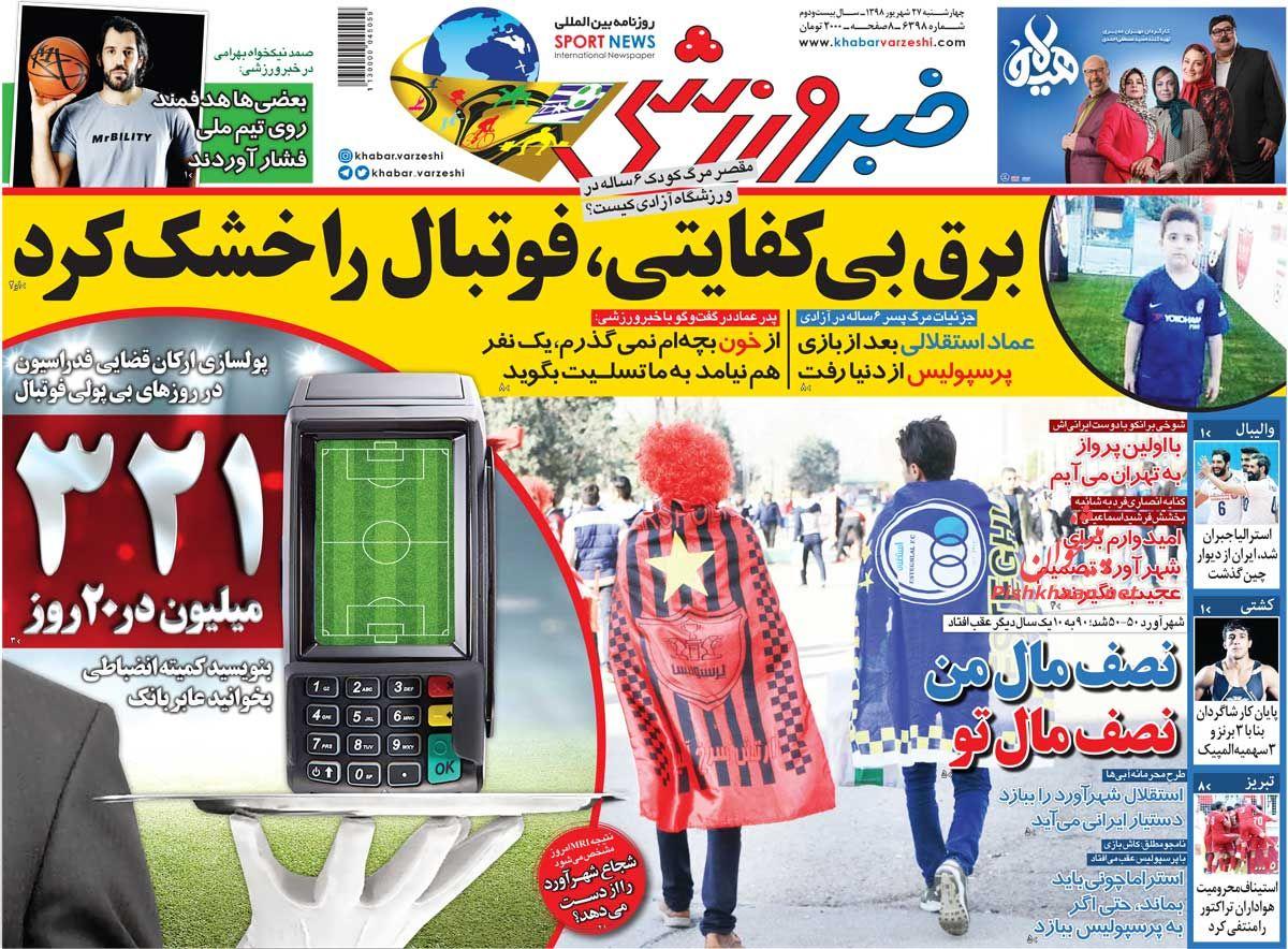 عناوین اخبار روزنامه خبر ورزشی در روز چهارشنبه ۲۷ شهريور :