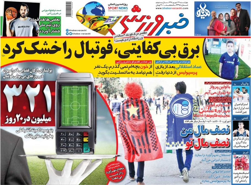 عناوین اخبار روزنامه خبر ورزشی در روز چهارشنبه ۲۷ شهريور