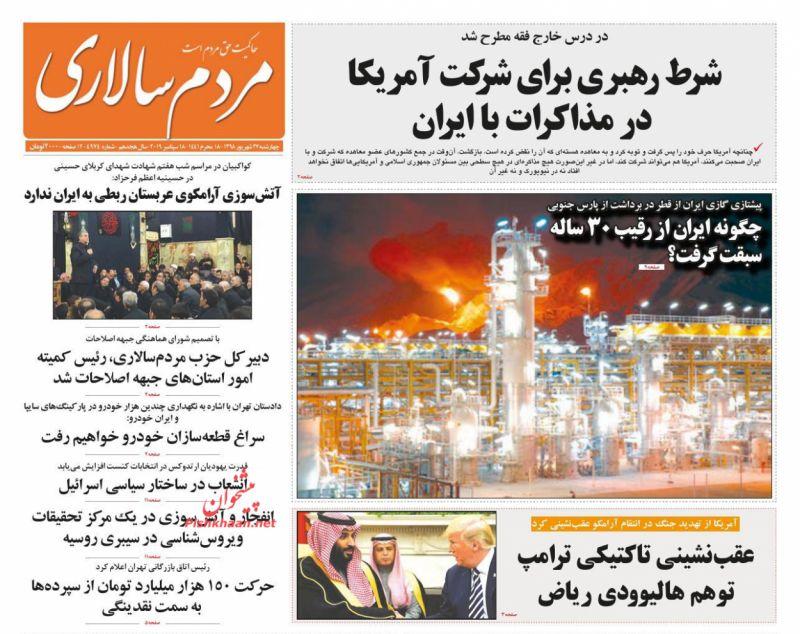 عناوین اخبار روزنامه مردم سالاری در روز چهارشنبه ۲۷ شهريور :