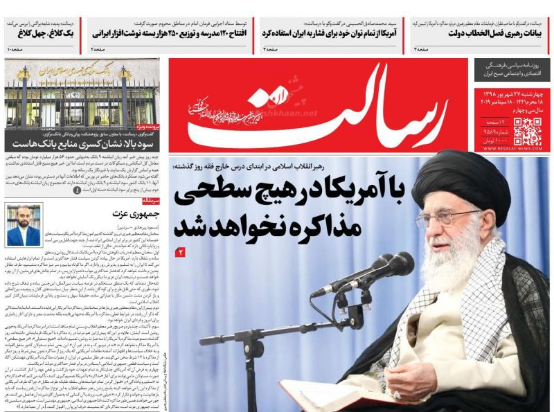 عناوین اخبار روزنامه رسالت در روز چهارشنبه ۲۷ شهريور :