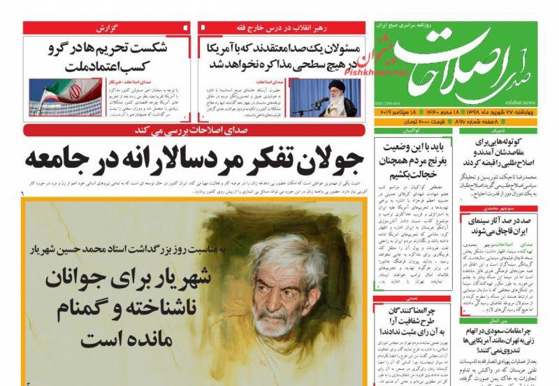 عناوین اخبار روزنامه صدای اصلاحات در روز چهارشنبه ۲۷ شهريور
