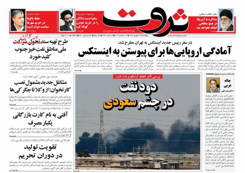 عناوین اخبار روزنامه ثروت در روز چهارشنبه ۲۷ شهريور :