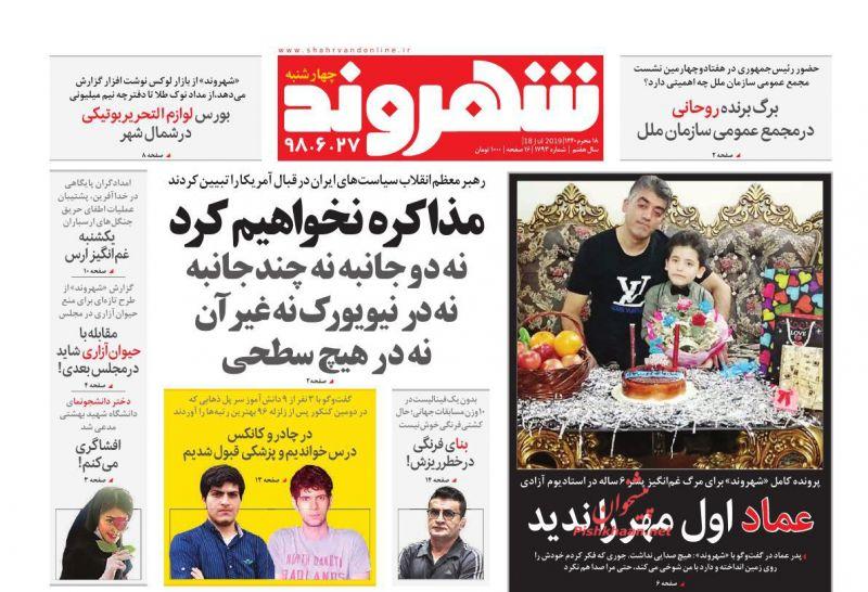 عناوین اخبار روزنامه شهروند در روز چهارشنبه ۲۷ شهريور