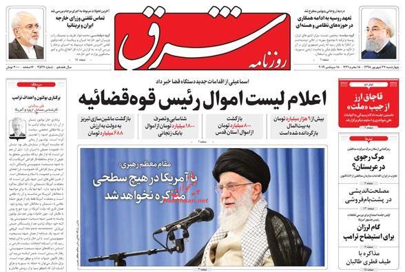 عناوین اخبار روزنامه شرق در روز چهارشنبه ۲۷ شهريور