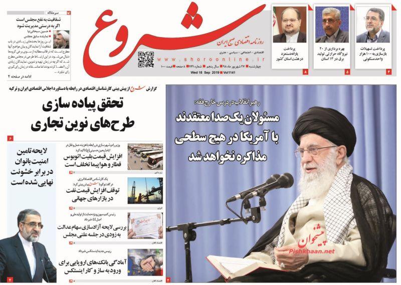 عناوین اخبار روزنامه شروع در روز چهارشنبه ۲۷ شهريور :