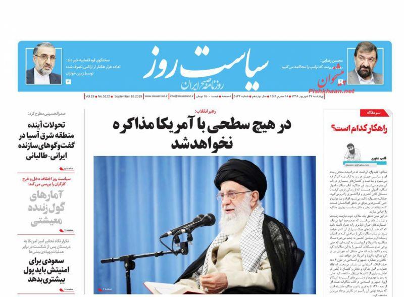 عناوین اخبار روزنامه سیاست روز در روز چهارشنبه ۲۷ شهريور :