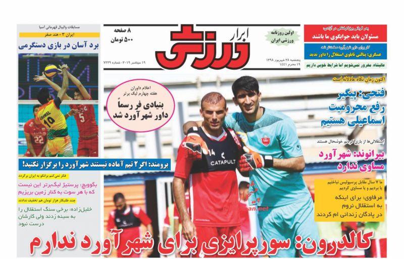 عناوین اخبار روزنامه ابرار ورزشى در روز پنجشنبه ۲۸ شهريور