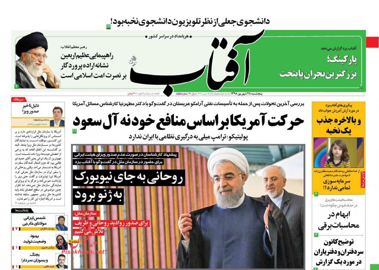 عناوین اخبار روزنامه آفتاب یزد در روز پنجشنبه ۲۸ شهريور :