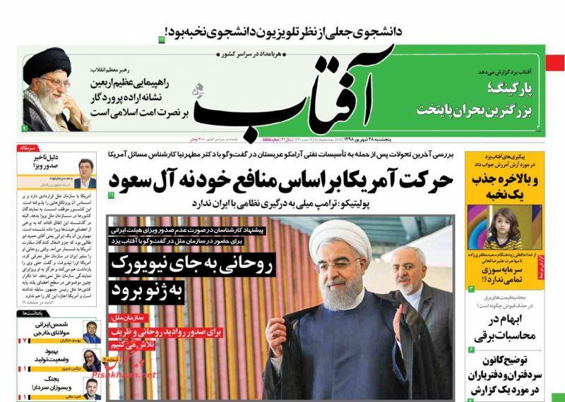 عناوین اخبار روزنامه آفتاب یزد در روز پنجشنبه ۲۸ شهريور