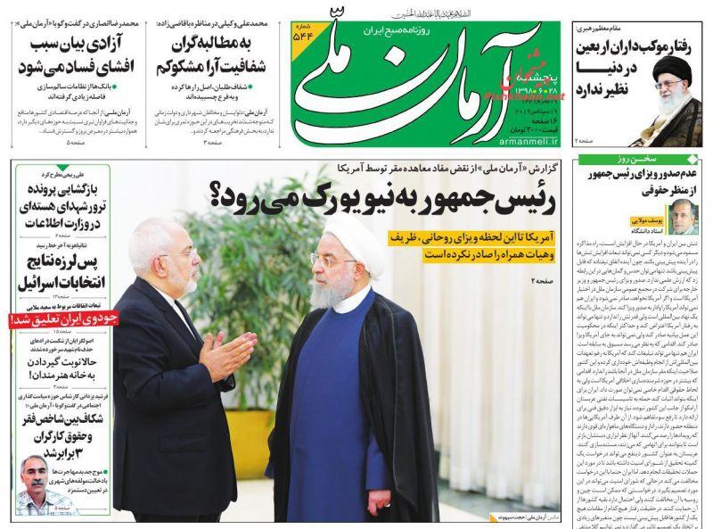 عناوین اخبار روزنامه آرمان ملی در روز پنجشنبه ۲۸ شهريور :