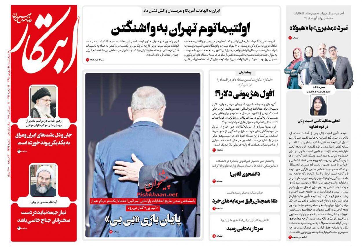 عناوین اخبار روزنامه ابتکار در روز پنجشنبه ۲۸ شهريور :