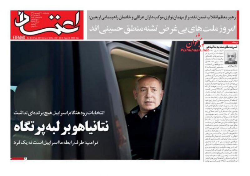 عناوین اخبار روزنامه اعتماد در روز پنجشنبه ۲۸ شهريور