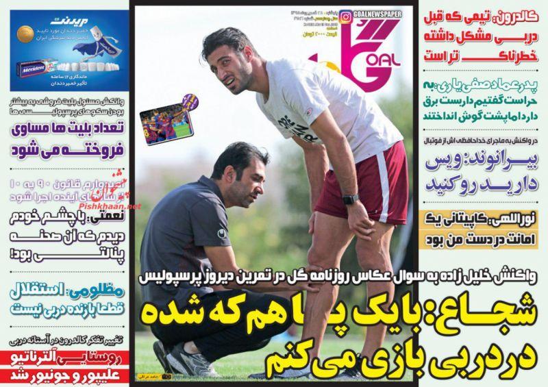 عناوین اخبار روزنامه گل در روز پنجشنبه ۲۸ شهريور