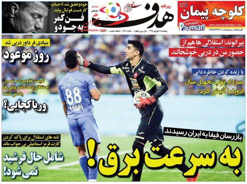 عناوین اخبار روزنامه هدف در روز پنجشنبه ۲۸ شهريور