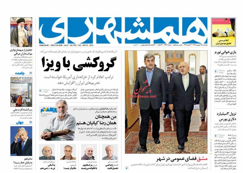 عناوین اخبار روزنامه همشهری در روز پنجشنبه ۲۸ شهريور :