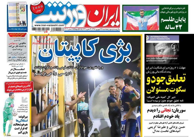 عناوین اخبار روزنامه ایران ورزشی در روز پنجشنبه ۲۸ شهريور