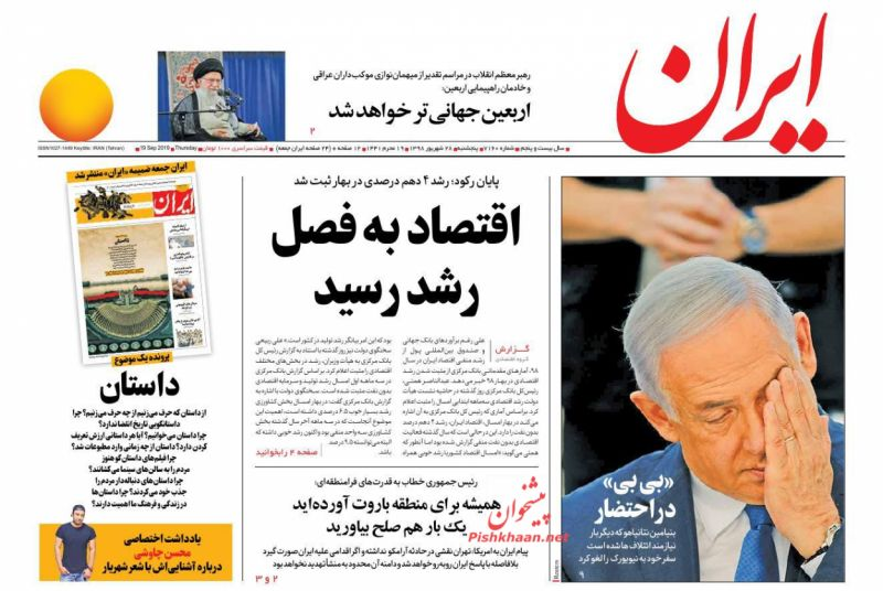 عناوین اخبار روزنامه ایران در روز پنجشنبه ۲۸ شهريور :