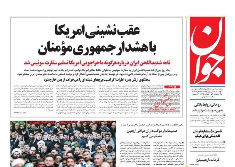 عناوین اخبار روزنامه جوان در روز پنجشنبه ۲۸ شهريور