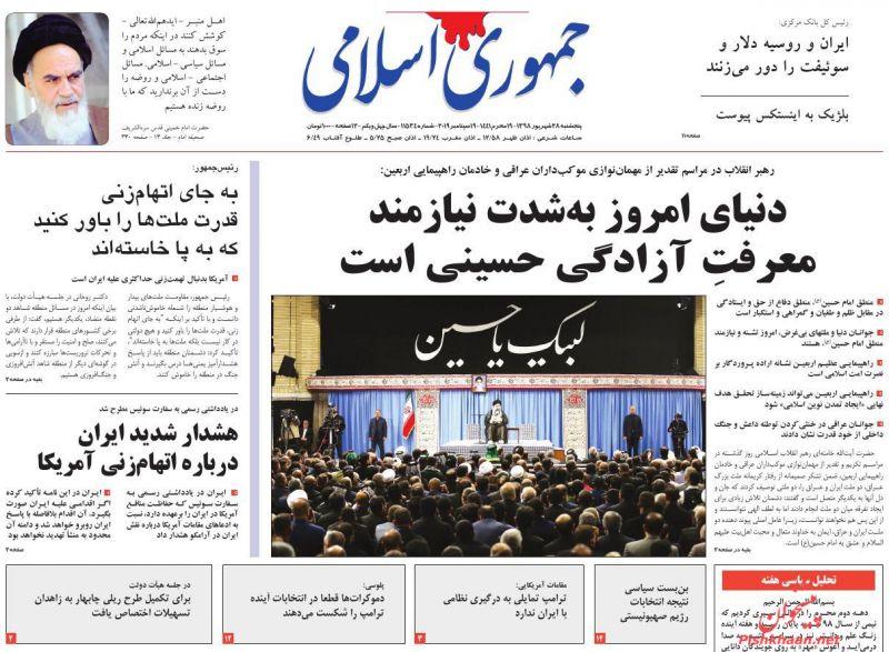 عناوین اخبار روزنامه جمهوری اسلامی در روز پنجشنبه ۲۸ شهريور :