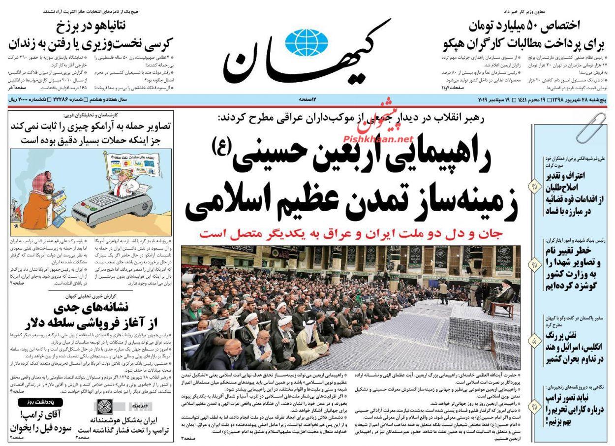 عناوین اخبار روزنامه کيهان در روز پنجشنبه ۲۸ شهريور :