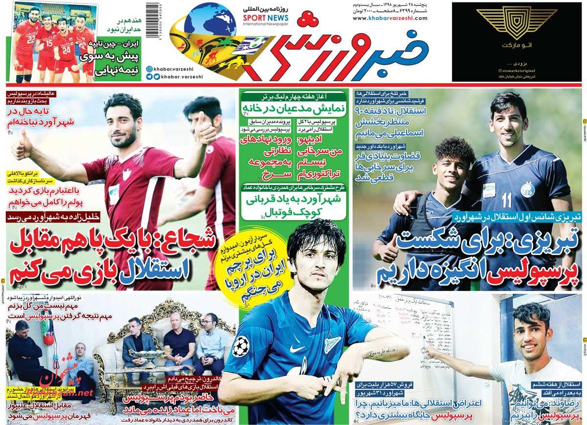 عناوین اخبار روزنامه خبر ورزشی در روز پنجشنبه ۲۸ شهريور :
